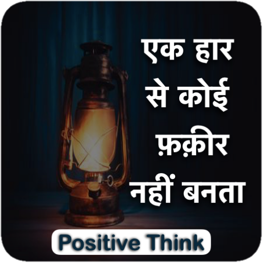 Positive Think सकारात्मक सोच - Positive Thoughts icon