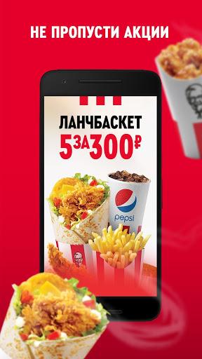 KFC: купоны, скидки, акции. Доставка еды на дом скриншот 1