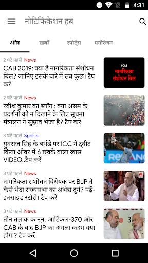 NDTV India Hindi News 7 تصوير الشاشة
