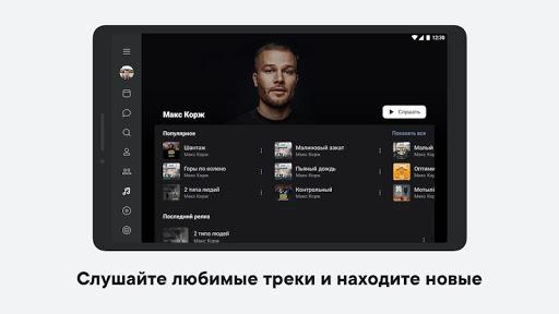 ВКонтакте — мессенджер, музыка и видео скриншот 10