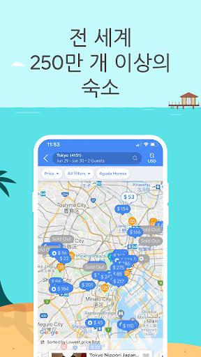 아고다 (Agoda) screenshot 2