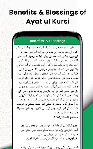 Ayatul Kursi in Urdu screenshot 4