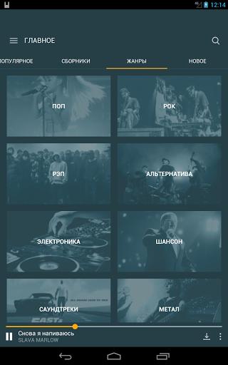 Zaycev.net: скачать и слушать музыку бесплатно screenshot 12