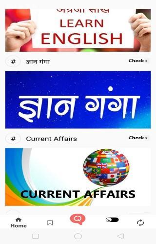 SarkariExam App , Sarkari Result App 3 تصوير الشاشة