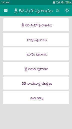 Shiva puranam in Telugu screenshot 1