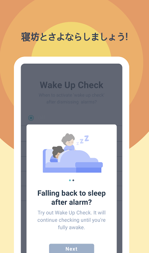 Alarmy - 目覚まし音楽 (おこしてME) screenshot 6