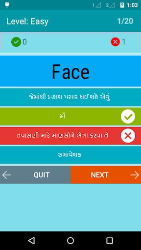 English To Gujarati Dictionary 6 تصوير الشاشة