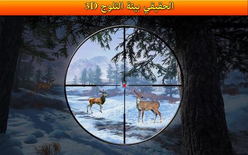 الغابة الغزال صياد 3 تصوير الشاشة