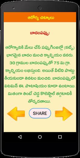 Health Tips Telugu Chitkalu screenshot 1
