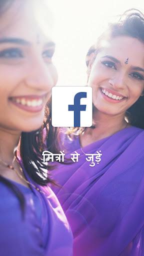 Facebook Lite स्क्रीनशॉट 1
