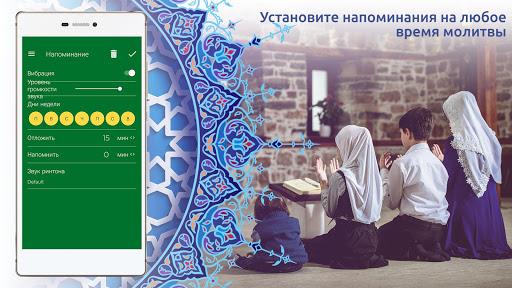 Время молитв Pro: поиск киблы, Атан, мусульманская скриншот 5