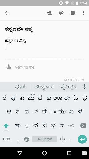 Just Kannada Keyboard screenshot 4
