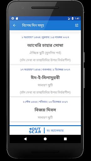 Bangla Calendar (Bangladesh) screenshot 6