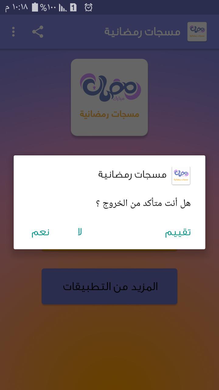 مسجات رمضان 2019 screenshot 8