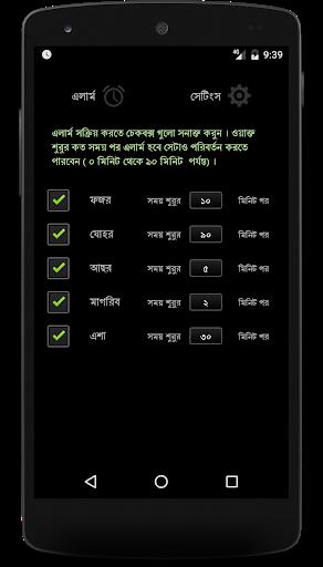 বাংলা ঘড়ি (Bangla Clock) screenshot 3
