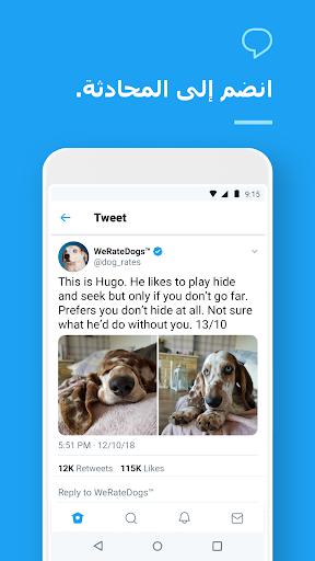 Twitter - التويتر 3 تصوير الشاشة
