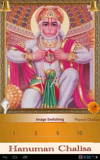 Hanuman Chalisa 23 تصوير الشاشة