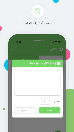 Auto- Athkar for muslims 6 تصوير الشاشة