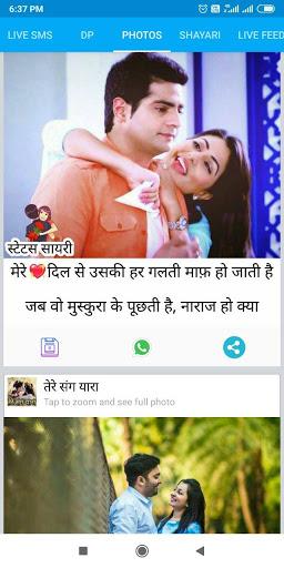 Hindi Shayari,Status,DP,Joke,Photo - तेरे संग यारा 6 تصوير الشاشة