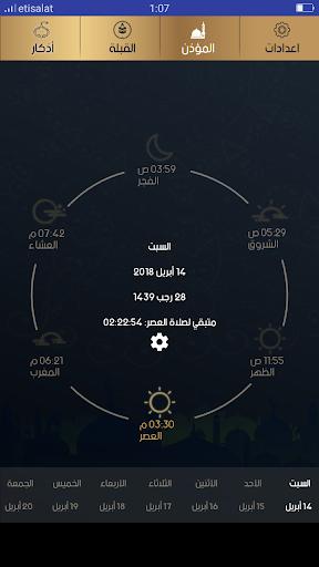 برنامج المؤذن والقبلة و حصن المسلم 1 تصوير الشاشة