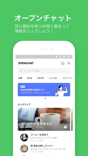 LINE(ライン) - 無料通話・メールアプリ screenshot 7