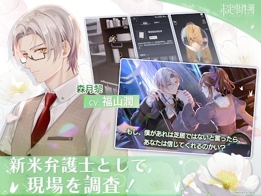 未定事件簿 screenshot 8