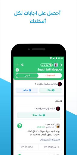 نون أكاديمي - تطبيق الطالب 1 تصوير الشاشة