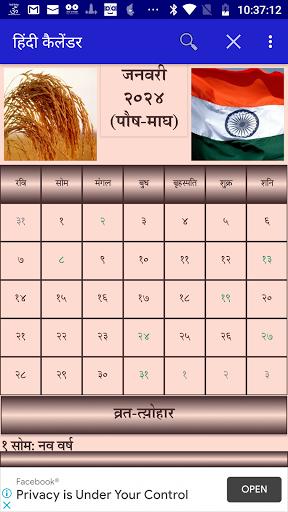 Hindi Calendar 2021 screenshot 8