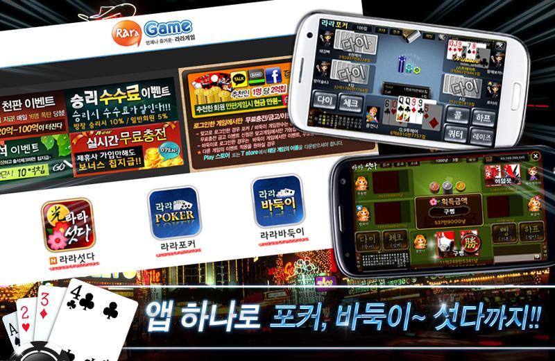 라라 바둑이-정통바둑이,대박섯다,7 poker,카지노 3 تصوير الشاشة