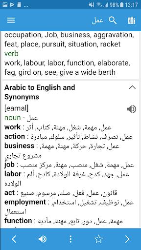 مترجم وقاموس إنجليزي-عربي 5 تصوير الشاشة