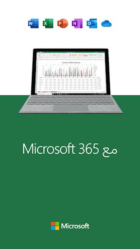 Microsoft Excel 5 تصوير الشاشة