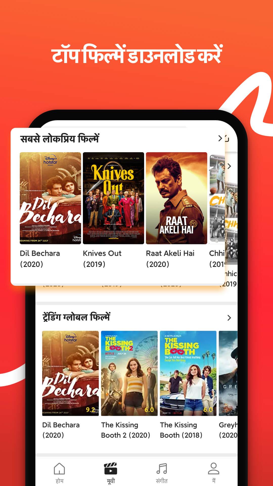 VidMate - HD video downloader स्क्रीनशॉट 7