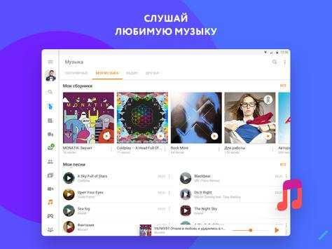 Одноклассники – социальная сеть screenshot 10