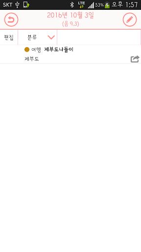 꼼꼼일정관리 screenshot 5