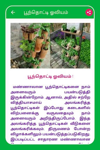 Self-Employment Ideas Tamil Business Ideas Tamil screenshot 23