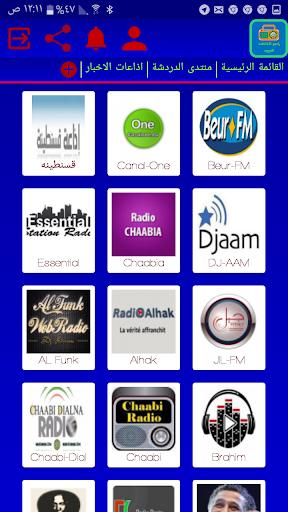 راديو الاذاعات العربية 8 تصوير الشاشة