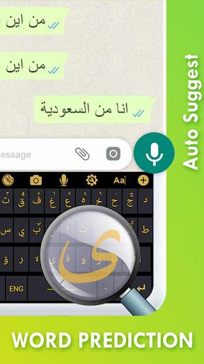 Arabic Keyboard screenshot 7
