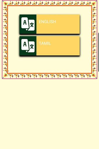 Tamil Audio Quran 3 تصوير الشاشة