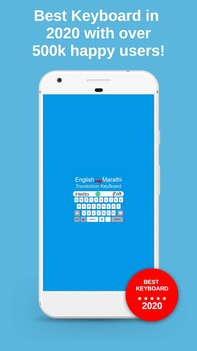 Marathi Keyboard - English to Marathi Typing 1 تصوير الشاشة