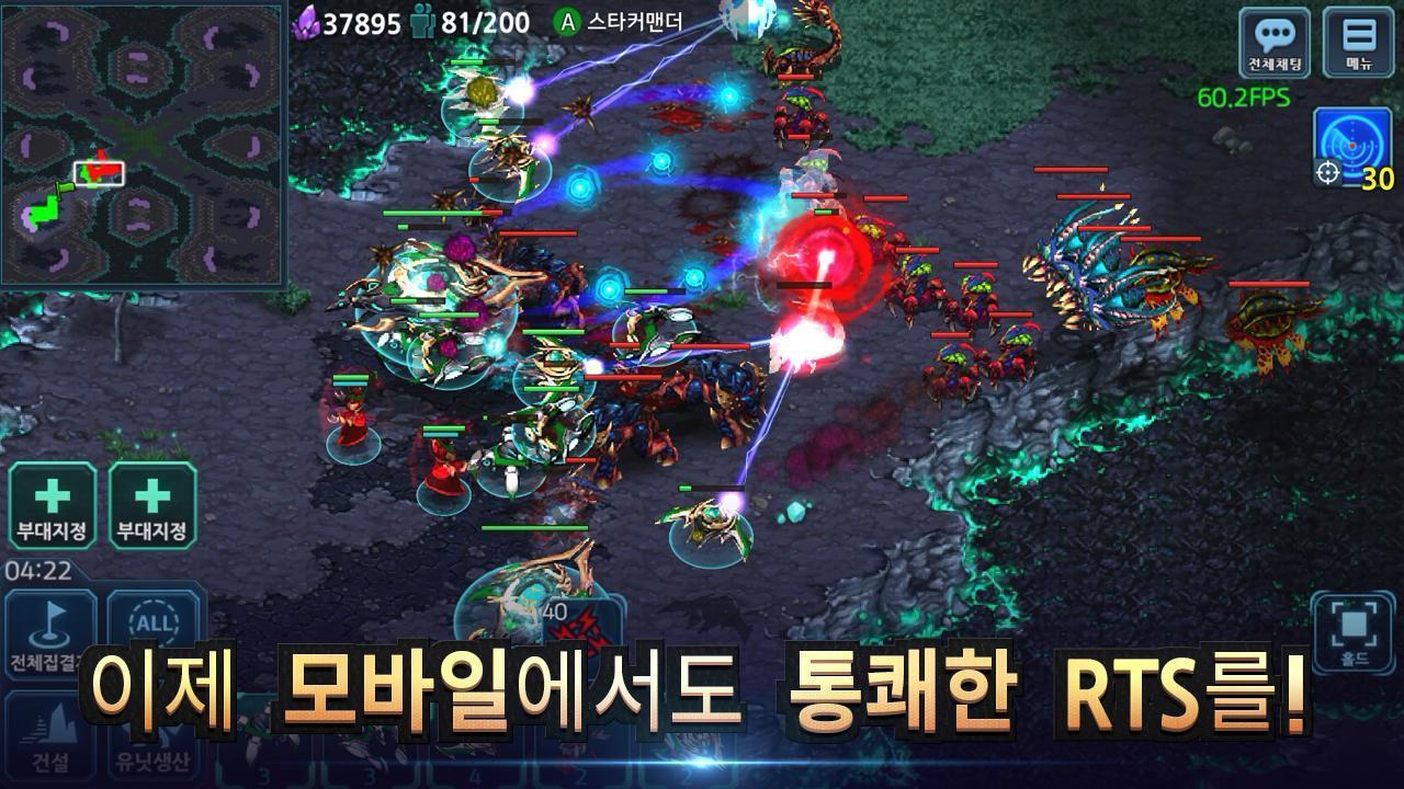 스타커맨더 : RTS screenshot 2