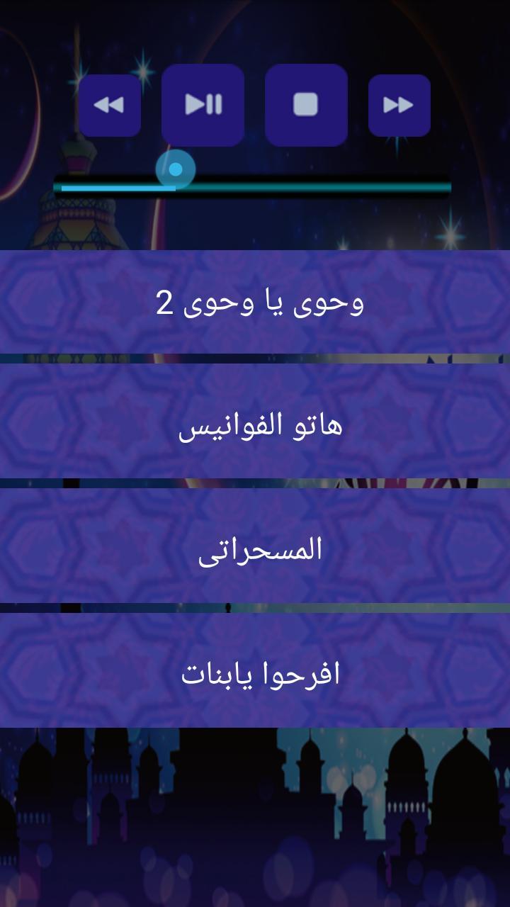 اغاني رمضان صوت 3 تصوير الشاشة