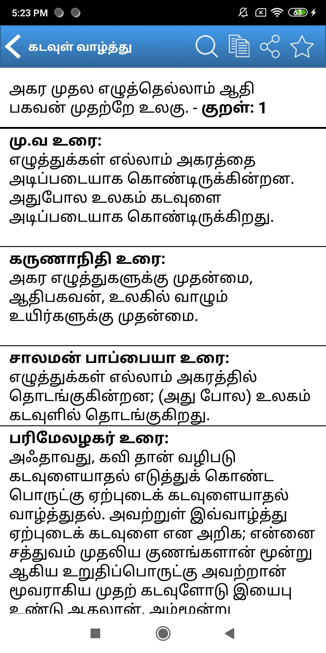 Thirukkural With Meanings - திருக்குறள் screenshot 7