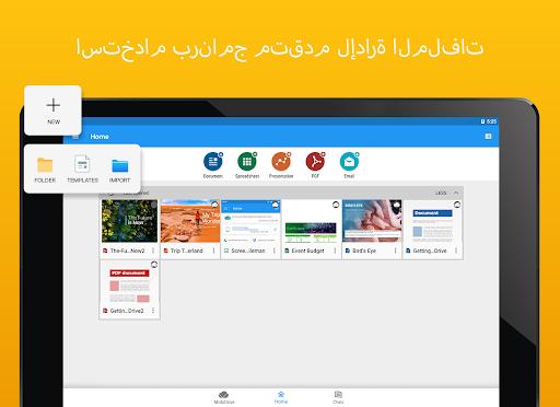 OfficeSuite   PDF محرر 12 تصوير الشاشة