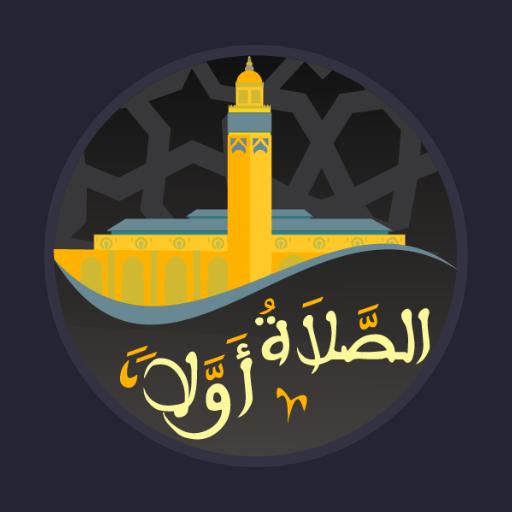 الصلاة أولا - Salaat First (أوقات الصلاة) иконка