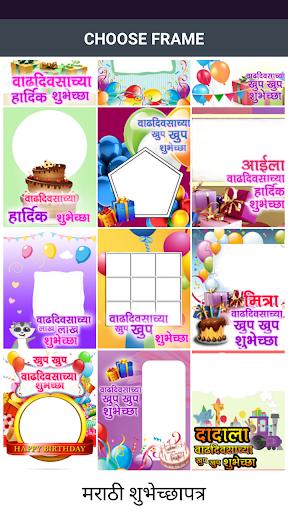 Marathi Birthday Banner - Photo Frames 2021 screenshot 5