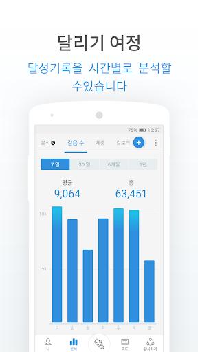 만보기 - 무료 걸음 측정기, 칼로리 카운터, 걷기 운동 기록 어플 및 체중 감량 추적기 screenshot 2