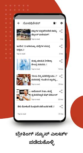 Vijay Karnataka App: Latest Kannada News App 5 تصوير الشاشة