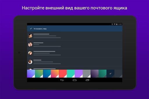 Yahoo Почта – порядок во всем! скриншот 8