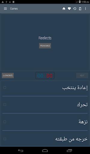 قاموس اللغة الإنجليزية العربية 13 تصوير الشاشة