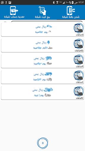 كويك واي فاي لبيع كروت شبكات الواي فاي وشحن فوري 7 تصوير الشاشة
